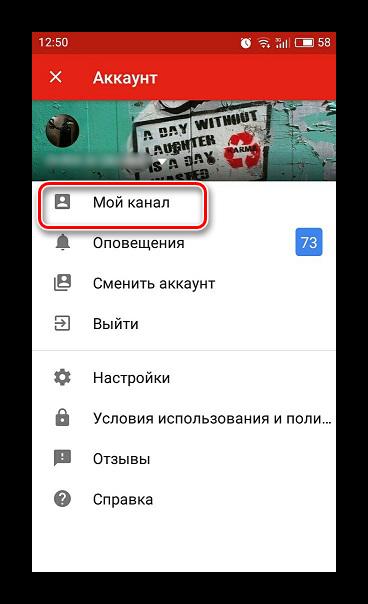 Мой канал мобильное приложение YouTube