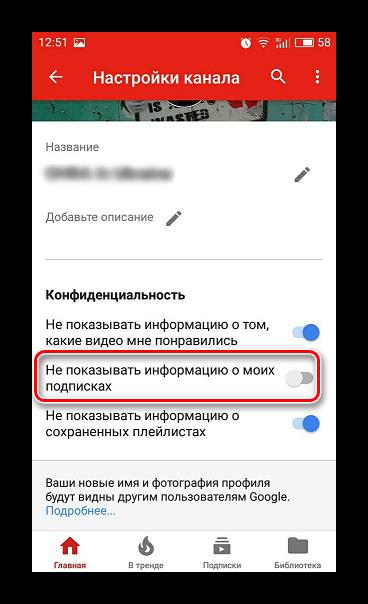 Настройки конфиденциальности мобильный YouTube