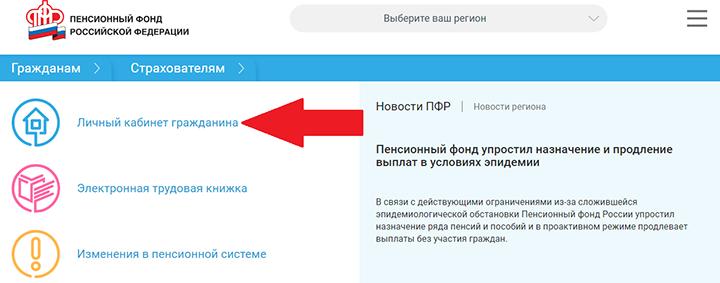 Пенсионный фонд личный кабинет вход через снилс выплаты узнать минимальная социальная пенсия россия