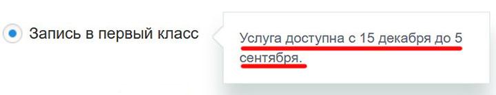 Записаться в школу через портал госуслуг москвы