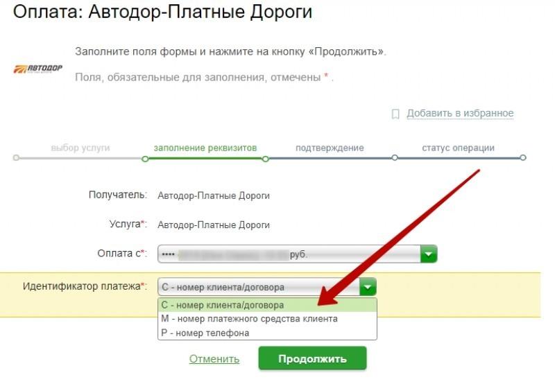 Пополнить счет транспортера через сбербанк онлайн конвейер на модульной ленте
