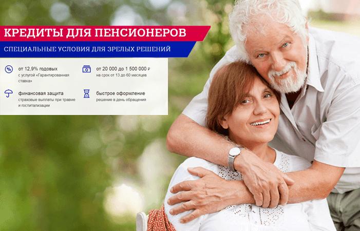 Кредит для пенсионеров в Сбербанке: условия в 2020 году, пониженная процентная ставка