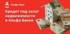 Как снять наличные с кредитной карты Альфа банка: без процентов и комиссии