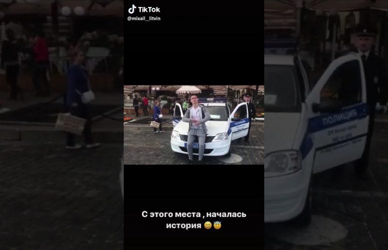 Михаил Литвин сделал себе имя на хулиганских выходках
