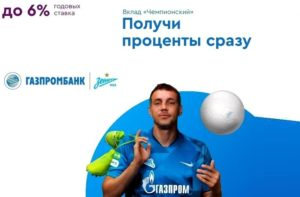 Дзюба в рекламе Газпромбанка