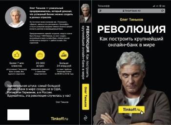 Одна из книг Тинькова