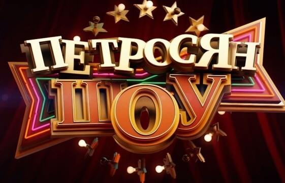 Шоу Петросяна