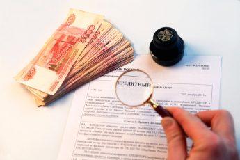 Основные рекомендации по получению кредита в банке