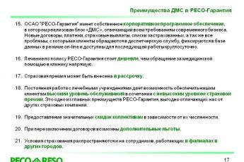 ДМС РЕСО-Гарантия 2021: программы, стоимость и как оформить