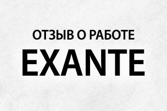 Exante: отзывы о брокере и описание особенностей компании