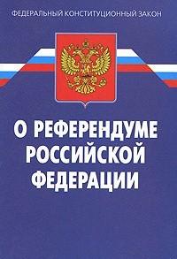Федеральный конституционный закон о референдуме