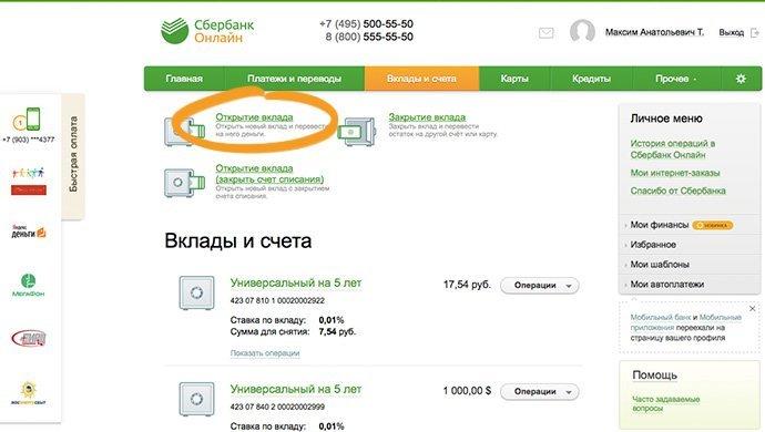 Вклад в сбербанке пенсионный онлайн потребительская корзина формула расчета