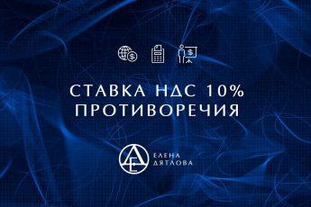 НДС 10 процентов: перечень товаров в 2021 году