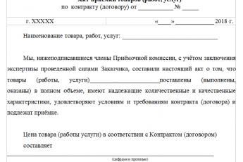 Образец экспертного заключения по 44-ФЗ, бланк акта и заключения экспертной комиссии