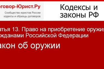 Право на приобретение оружия гражданами Российской Федерации - статья 13 ФЗ