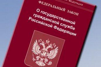 Статья 79-ФЗ О государственной гражданской службе