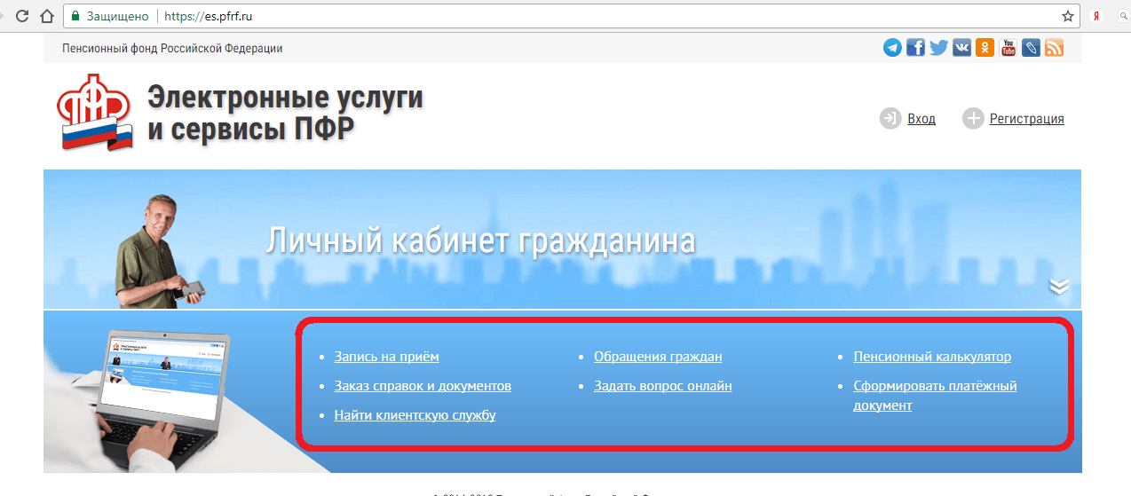 Пенсионный фонд владимирская область официальный сайт личный кабинет рассчитать трудовой стаж для досрочной пенсии